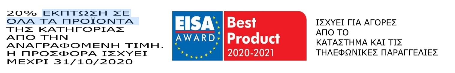 Προσφορές Οκτωβρίου σε βραβευεμένες με EISA AWARDS συσκευές